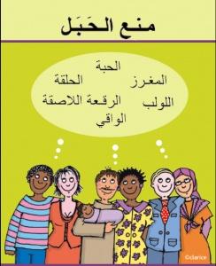 contraception-arabe